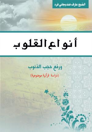 أنواع القلوب ورفع حجب الذنوب جمعية القرآن الكريم للتوجيه والإرشاد بيروت لبنان