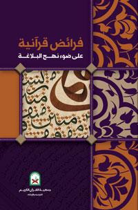ba424d74b فرائض قرآنية على ضوء نهج البلاغة :: جمعية القرآن الكريم للتوجيه ...