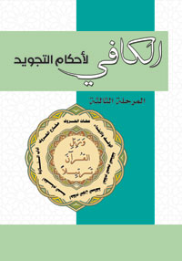 كتاب الموضح في التجويد pdf